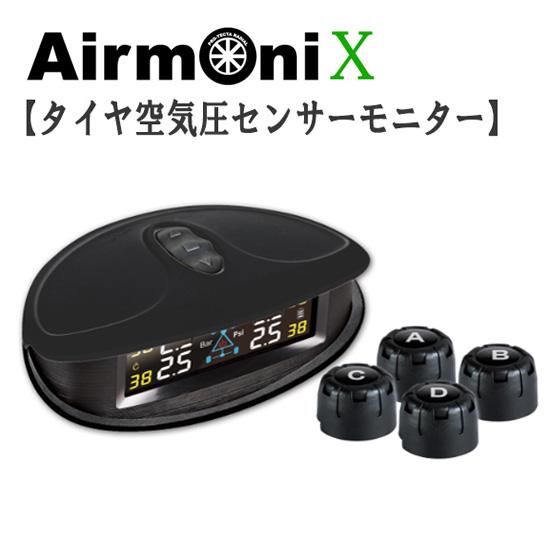 モニターは充電式でセンサー電池寿命が長く 約2年 優先配送 空気圧と温度を両方表示できるカラー液晶です エアモニX 上等 エアモニ PRO-TECTA エックス AirmoniX タイヤ空気圧センサー タイヤの空気圧管理にお勧め
