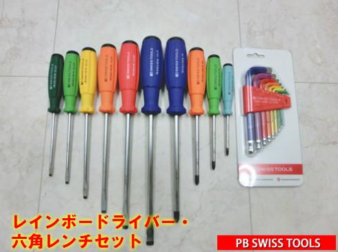 【あす楽】PBスイスツールズ(PBSWISS PBSWISSTOOLS)レインボースイスグリップ・ドライバー10本セット・レインボーボール付六角レンチセット8190/8100/10RB・212H-10RBCN