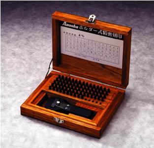 尼崎彫刻工業ホルダー式精密刻印セット【6.0mm】受注製作品