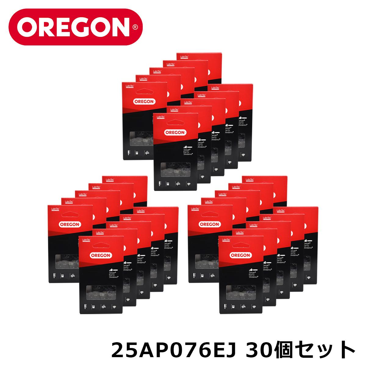 【30個セット】OREGON 25AP076EJ ソーチェーン 替刃 正規品 パーツ チェンソー 25AP コントロールカット オレゴン