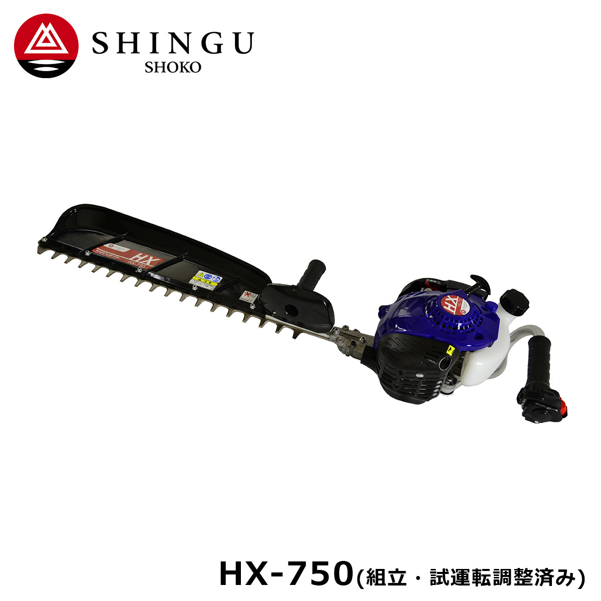 【送料無料】SHINGU HX-750 ヘッジトリマー エンジン式 軽量 高耐久 高耐久刃 シングウ