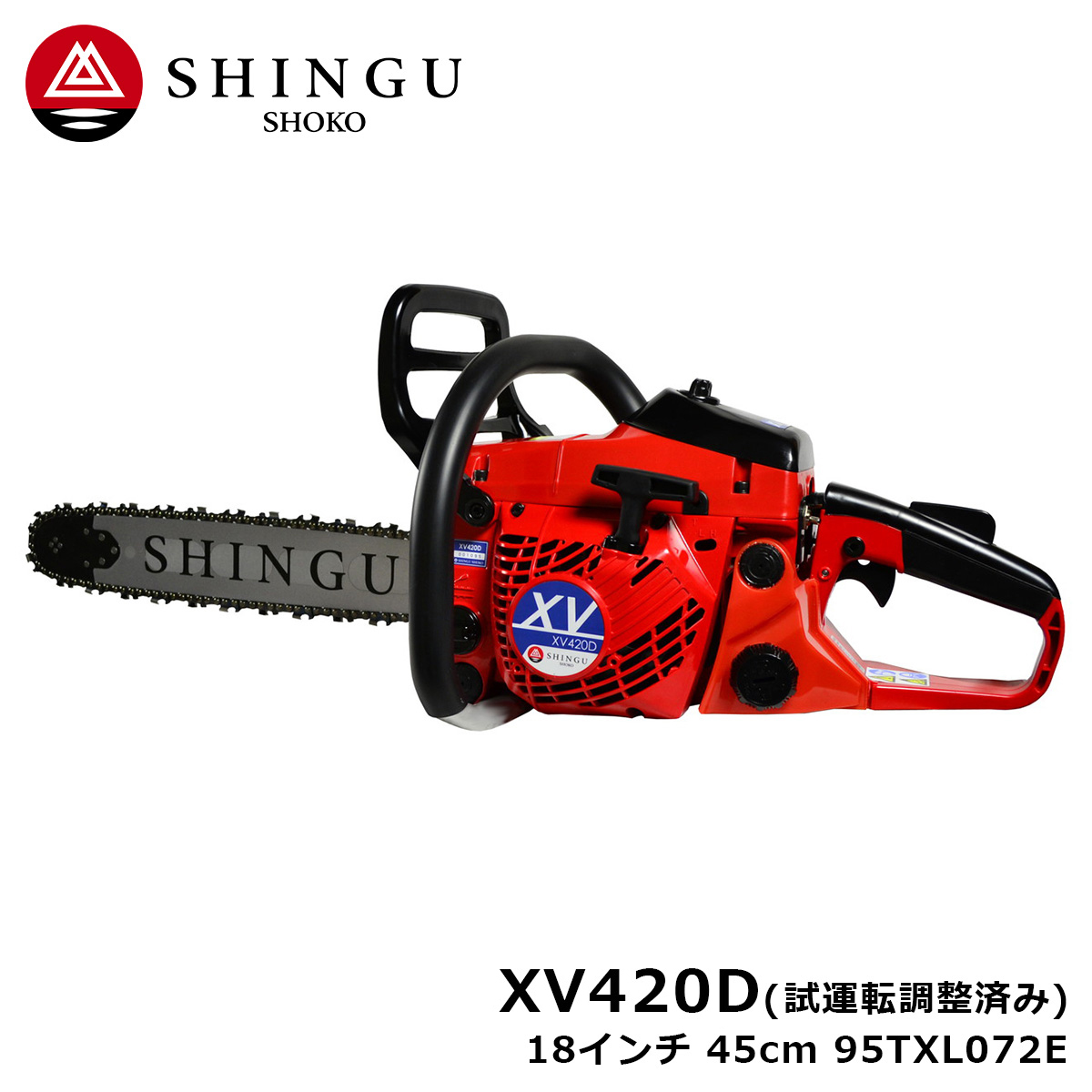 SHINGU XV420D エンジン式チェンソー チェーンソー 18インチ 45cm 95TXL 72E スプロケットノーズバー シングウ