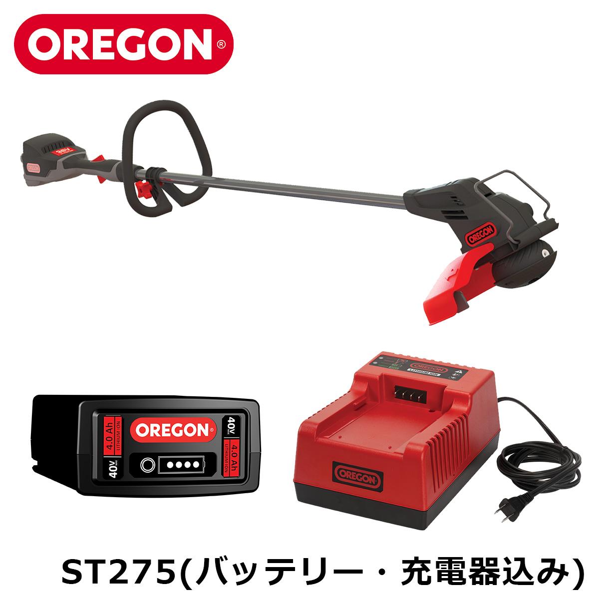 OREGON ST275-A7 CTS 電動刈払機 バッテリー式 コードレス 高性能 オレゴン 【バッテリー、充電器込み】