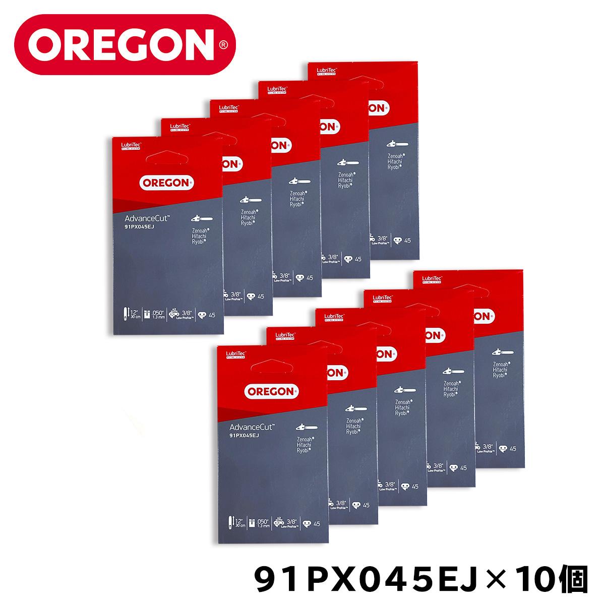 【10個セット】OREGON 91PX045EJ ソーチェーン 替刃 正規品 パーツ チェンソー 91PX アドバンスカット オレゴン
