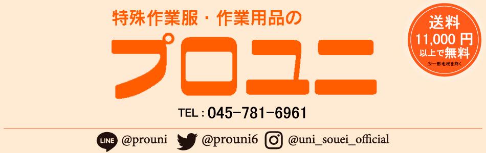 特殊作業服・作業用品のプロユニ:作業服・防寒・空調服・飲食店・安全靴・ユニフォーム・制服