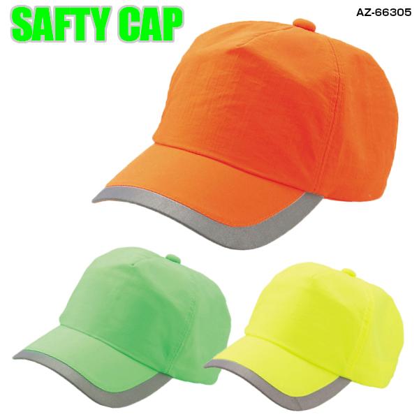 鮮やかな蛍光色 つばの周囲と後部アジャスターに反射素材を使用したセーフティキャップ 男女兼用セーフティキャップ《AZ-66305》F防災訓練 自治体 安全 視認性 マーケティング 消防 メーカー公式 レスキュー 備品 帽子 被り物アイトス 作業用品 被災地 避難訓練 キャップ