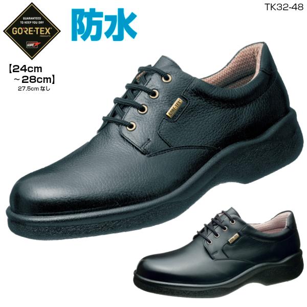 GORE-TEX◆ビジネスシューズ《TK32-48》[24~28][通勤 ムレにくい 蒸れない 防水 透湿 ゴアテックス 靴 革靴 男性用 アサヒシューズ]