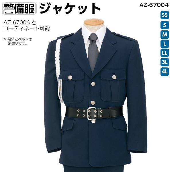 警備服ジャケット《AZ-67004》[SS~4L]ジャケット コート 警備員 整備 誘導 セキュリティ 駐車場 ホテル 秋冬 ロング 作業服 作業着 アイトス