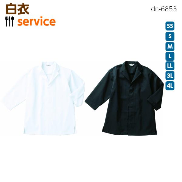白衣(男女兼用)(七分袖)《DN-6853》白 黒 双糸ツイル 比翼ボタン 近又 贈り物 飲食店 ユニフォーム フードSS~3L