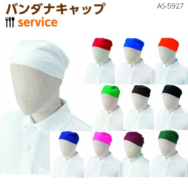 高品質 在庫処分 バンダナキャップ 豊富なカラーバリエーション 定番のアイテムをリーズナブルに セクションで色替えもできて ユニフォームに最適です^^ バンダナキャップ《AS-5927》キャップ 帽子 ヘアアクセサリー 制服 アルベチトセ ショップ レストラン arbeフリーサイズ カフェ ホール ユニフォーム