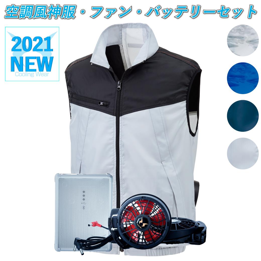 空調服 ベスト 新型 2021年 ファン バッテリー 3点セット 新作入荷 すぐに使える KU92162 空調風神服 セット 最新 フルセット 作業着 記念日 作業服 UVカット サンエス スポーティ ファン付き