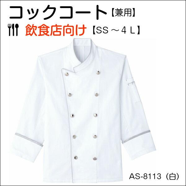 コックコート(兼用)(白)《AS-8113》レストラン 厨房 キッチン おしゃれ ユニフォーム 制服 アルベチトセSS S M L LL 3L 4L