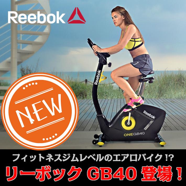 [販売再開!]Reebok(リーボック)家庭用フィットネスバイク(エアロバイク)GB40