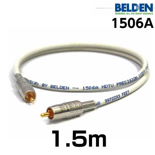 世界最高速 光の84%のスピードを誇る1506A日本カナレ社のデジタルケーブル用プラグ最高品質のものを組み合わせた同軸デジタルケーブル お歳暮 BELDEN ベルデン 1506A 実物 長さ 1.5m