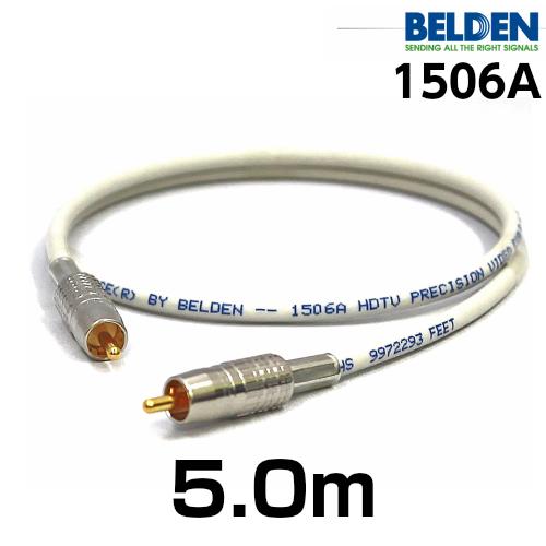 世界最高速 オーバーのアイテム取扱☆ 光の84%のスピードを誇る1506A日本カナレ社のデジタルケーブル用プラグ最高品質のものを組み合わせた同軸デジタルケーブル BELDEN ベルデン 長さ 1506A 人気商品 5.0m