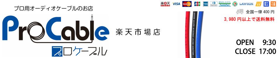プロケーブル 楽天市場店:プロ用オーディオケーブル・機材のお店