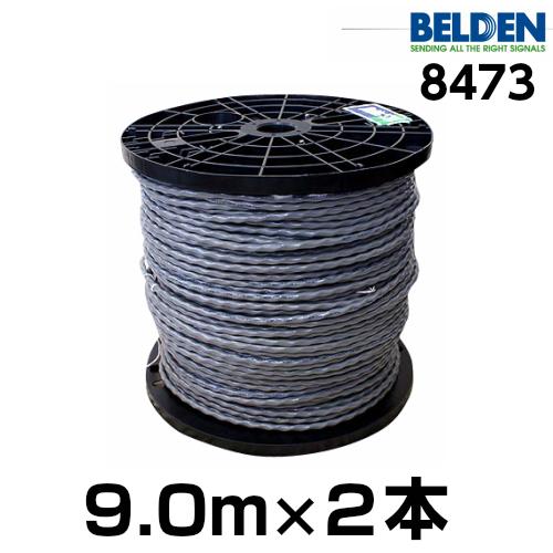 BELDEN ベルデン 8473【長さ】9.0m【本数】1組 (2本 )【太さ】14GA