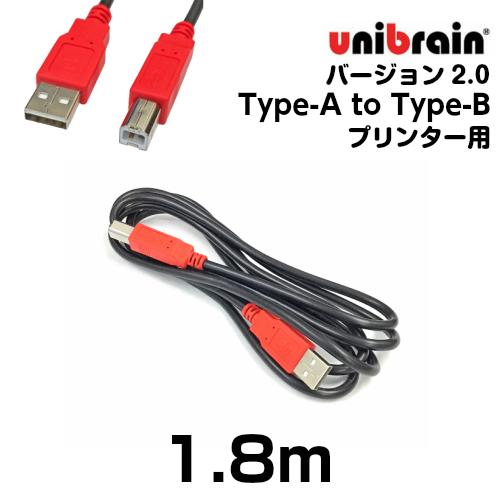 あのunibrain社のUSBバージョン2.0ケーブル unibrain(ユニブレイン)プリンター用最速USB2.0ケーブル【長さ】1.8m