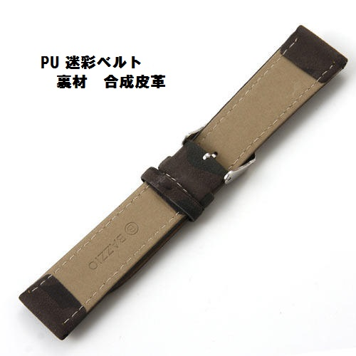 Easy belt replacement set military design camouflage pattern belt belt replacement tool with a 18 mm 20 mm