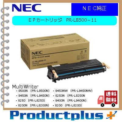 NEC純正EPカートリッジ PR-L8500-11