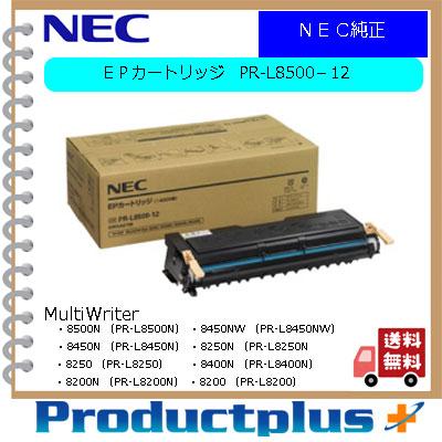 NEC純正EPカートリッジ PR-L8500-12