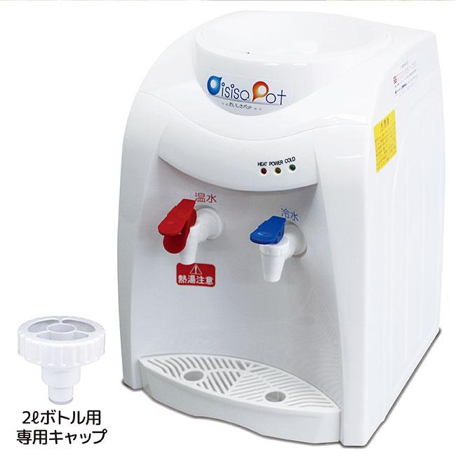 【クーポンあり】【送料無料】【あす楽】給湯器 給湯機 家庭用卓上ウォーターサーバー NEWおいしさポット 電気ポット
