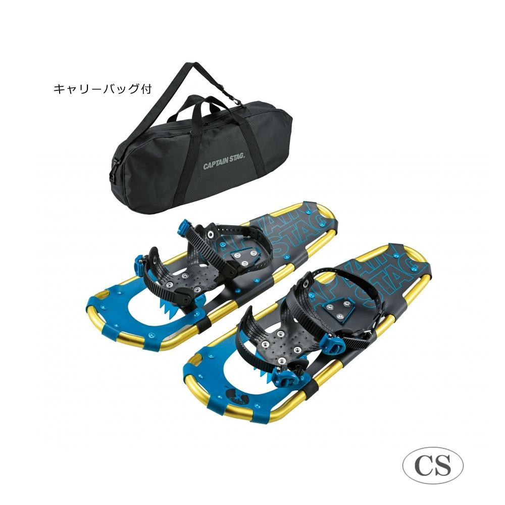 【クーポンあり】【送料無料】CAPTAIN STAG キャプテンスタッグ CS スノーシュー TYPE2 25inc(キャリーバッグ付) UX-887 雪山を歩いてみよう!