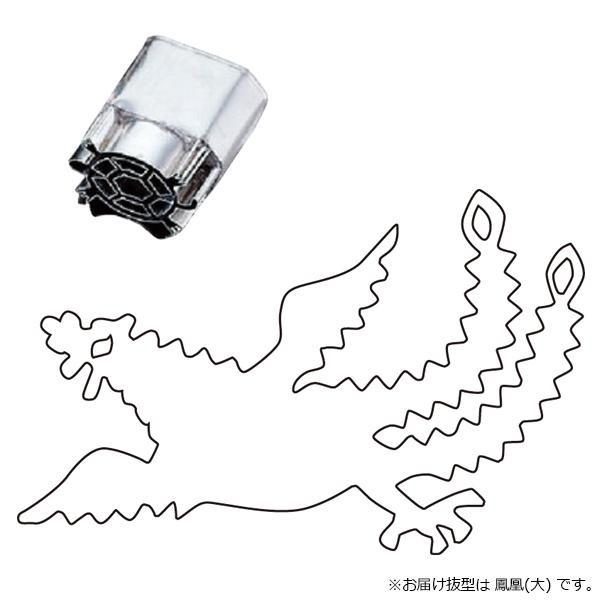 【クーポンあり】【送料無料】中華細工用抜型 鳳凰 大 079001 ステンレス製の細工用抜型。