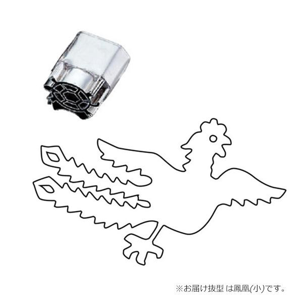 【クーポンあり】【送料無料】中華細工用抜型 鳳凰 小 079002 ステンレス製の細工用抜型。