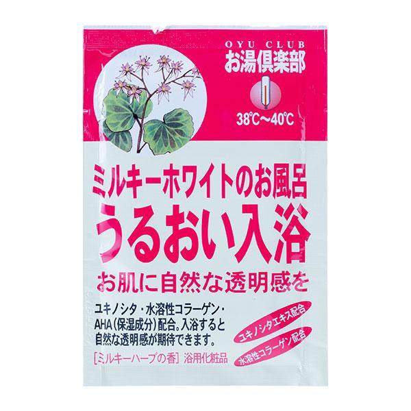 【クーポンあり】【送料無料】五洲薬品 入浴用化粧品 お湯倶楽部 うるおい入浴 (25g×5包)×24箱 U-OC
