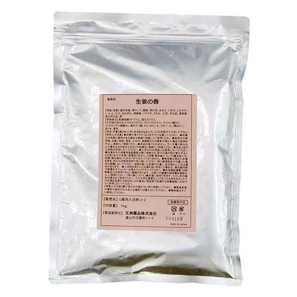 【クーポンあり】【送料無料】五洲薬品 薬用入浴剤(医薬部外品) 業務用 生姜の湯 1kg×10袋 GTA-SG