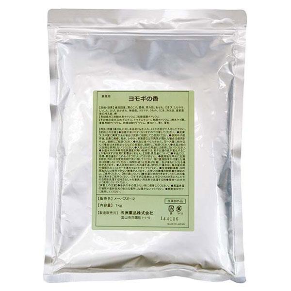 【クーポンあり】【送料無料】五洲薬品 薬用入浴剤(医薬部外品) 業務用 ヨモギの湯 1kg×10袋 GTA-YG