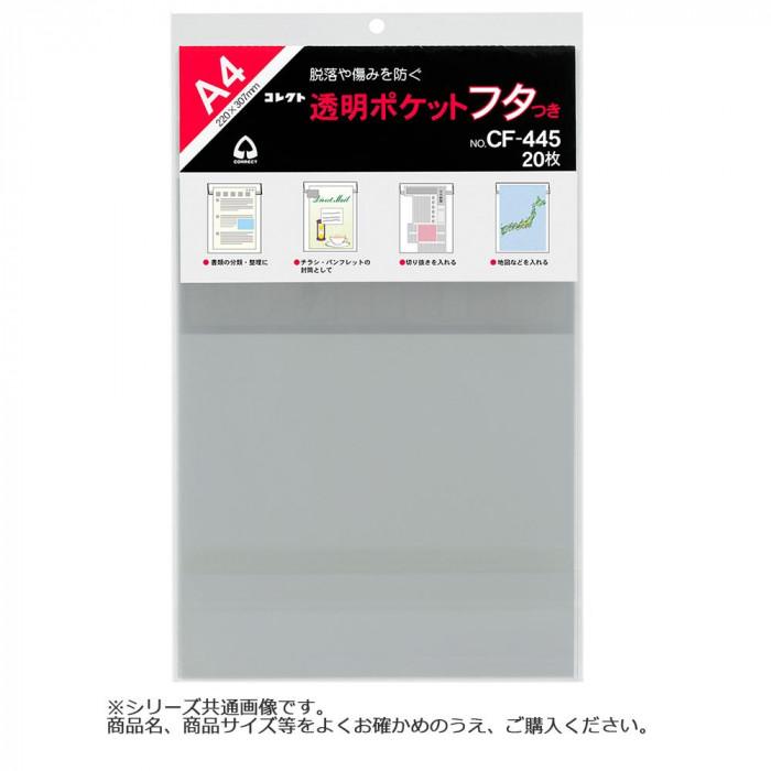 【クーポンあり】【送料無料】コレクト 透明ポケット フタつき B5用 E型 500枚 CFT-505