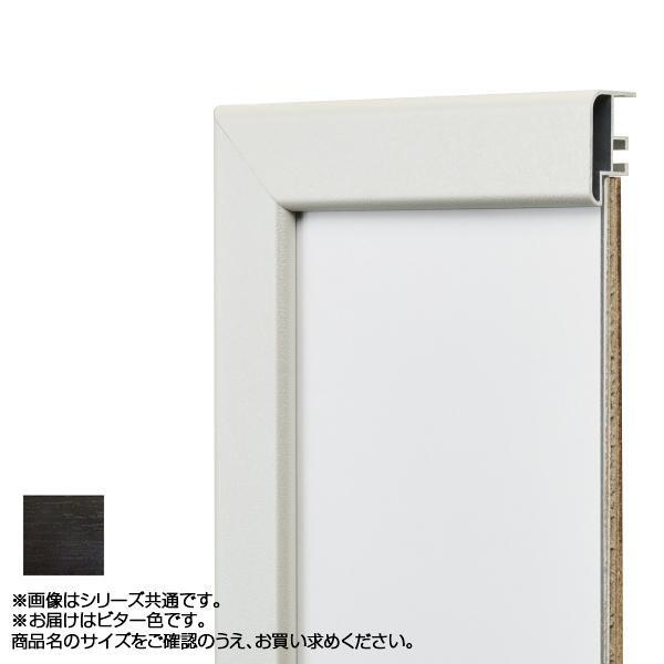 【クーポンあり】【送料無料】アルナ アルミフレーム デッサン額 CF ビター 正方形500角 15398