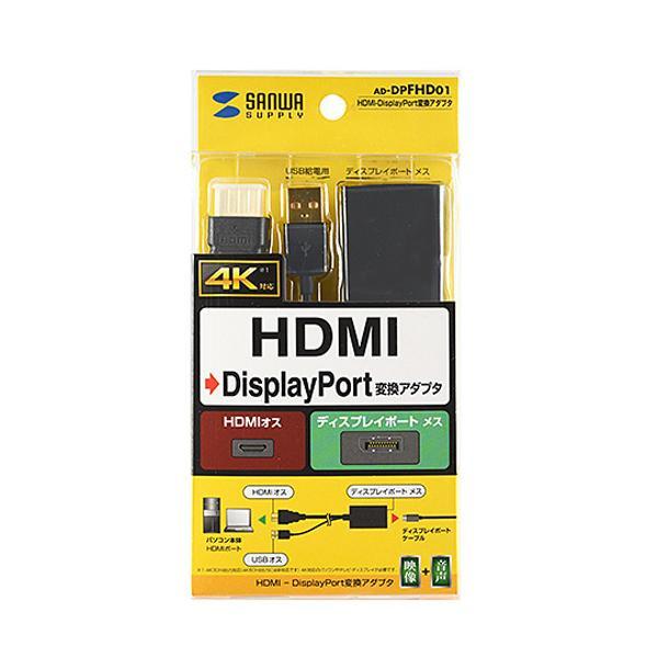 【クーポンあり】【送料無料】サンワサプライ HDMI-DisplayPort変換アダプタ AD-DPFHD01
