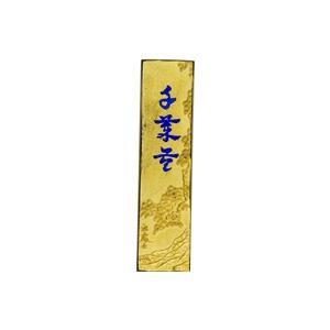 【クーポンあり】【送料無料】古梅園 極上油煙墨 金千歳苓 2.0丁