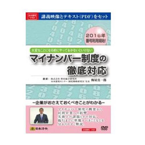 【クーポンあり】【送料無料】DVD 大変なことになる前にやっておかないといけないマイナンバー制度の徹底対応 V42 講義映像とテキスト(PDF)をセット!, タケトミチョウ:f4a7bb63 --- officewill.xsrv.jp