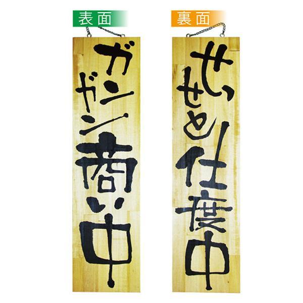 【クーポンあり】【送料無料】E木製サイン 2614 特大 商い中/仕度中 特大サイズの木製サインは置くだけでインパクトあり!