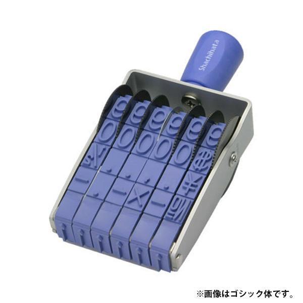 【クーポンあり】【送料無料】Shachihata シヤチハタ 回転ゴム印 欧文6連 特大号 握りやすい。捺しやすい。見やすい回転ゴム印。
