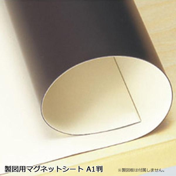 【クーポンあり】【送料無料】製図用マグネットシート A1判 1-854-2001
