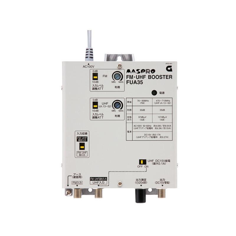 【クーポンあり】【送料無料】マスプロ電工 FM・UHFブースター 35dB型 FUA35 共同受信用ブースター。