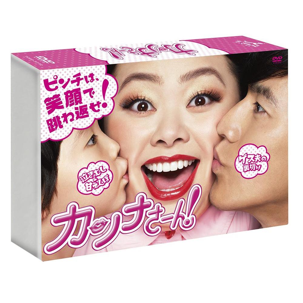 【クーポンあり】【送料無料】邦ドラマ カンナさーん! DVD-BOX TCED-3772 ピンチは、笑顔で跳ね返せ!