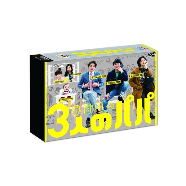 【クーポンあり】【送料無料】邦ドラマ 3人のパパ DVD-BOX  TCED-3642 ある日突然パパになったら、あなたはどうしますか?
