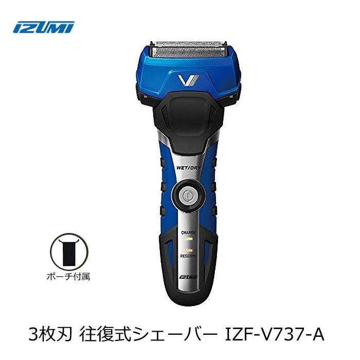【クーポンあり】【送料無料】IZUMI 泉精器 A-DRIVE グルーミングシリーズ 3枚刃 往復式シェーバー ブルー IZF-V737-A/MIL-SPEC準拠の3枚刃モデル。