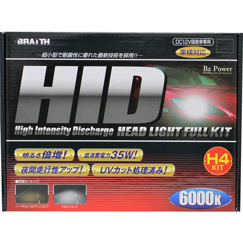 【クーポンあり】【送料無料】BzPower HIDキット 6000K H4用 ハイ・ロー切替式 DC12V国産車専用 BE-1200 白さ際立つ6000K(ケルビン)のHIDシステムフルセット。