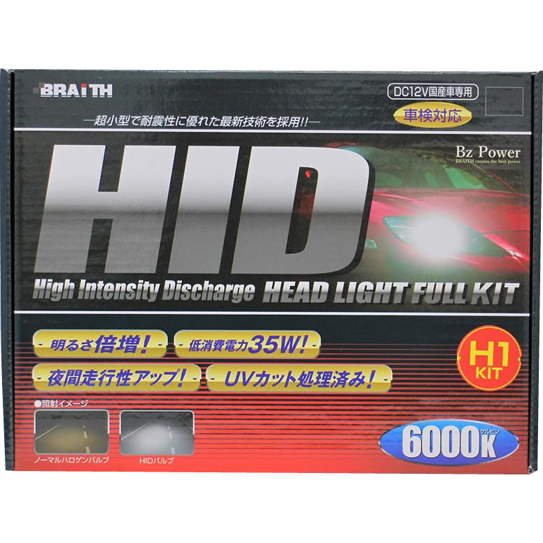 【クーポンあり】【送料無料】BzPower HIDキット 6000K H1用 シングル DC12V国産車専用 BE-1110 白さ際立つ6000K(ケルビン)のHIDシステムフルセット。