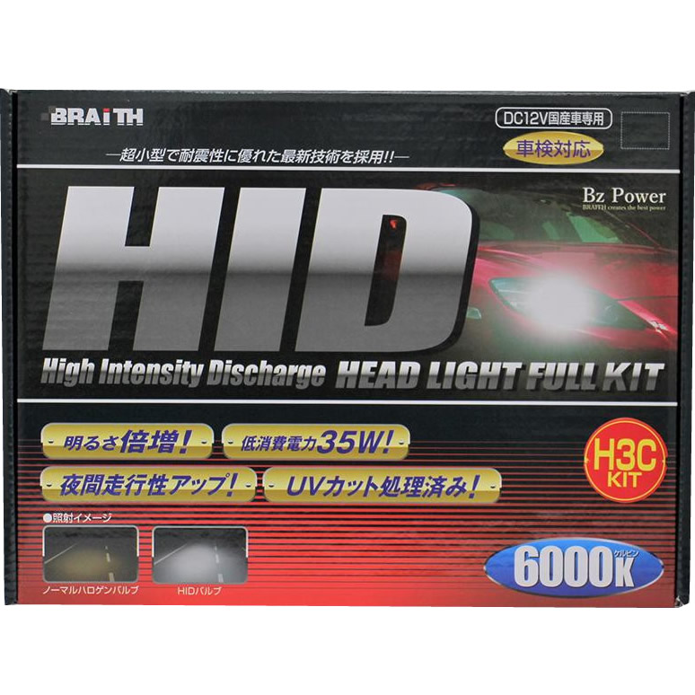 【クーポンあり】【送料無料】BzPower HIDキット 6000K H3C用 シングル DC12V国産車専用 BE-1140 白さ際立つ6000K(ケルビン)のHIDシステムフルセット。