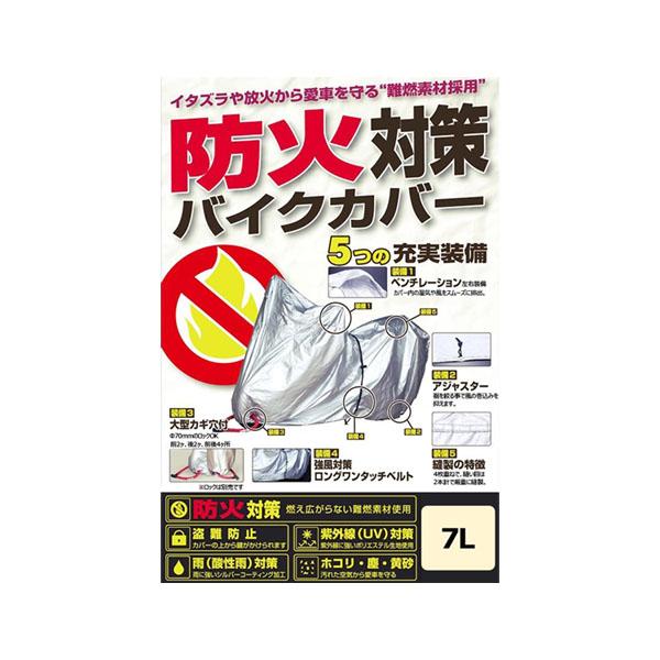 【送料無料】ユニカー工業(unicar) 防火対策バイクカバー 7L イタズラや放火から愛車を守る、難燃素材採用のバイクカバー!!