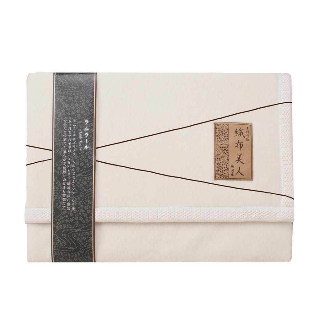 【送料無料】織布美人 ラムウール毛布(毛羽部分) ORF-15070 伝統と、職人の確かな技術が生み出す上質な肌触り。