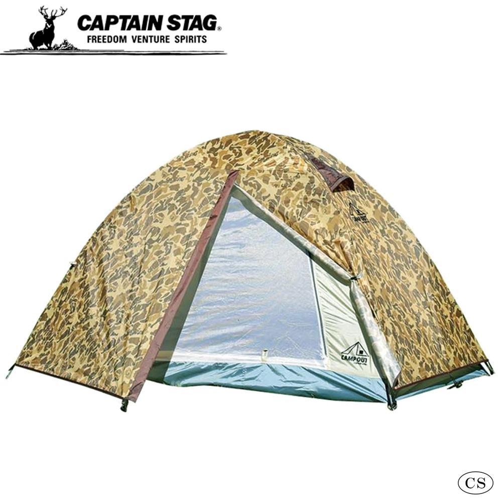 【クーポンあり】【送料無料】CAPTAIN STAG キャプテンスタッグ キャンプアウト ドームテントUV2人用 カモフラージュ UA-26 キャンプ・ツーリング・野外フェスなどに最適!!
